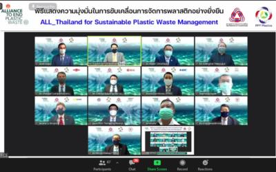 ส.อ.ท. ผนึกกำลัง PPP Plastics และ AEPW เปิดตัวโครงการ ALL_Thailand นำร่อง 3 โครงการย่อยในประเทศไทย เพื่อจัดการพลาสติกใช้แล้วอย่างยั่งยืน