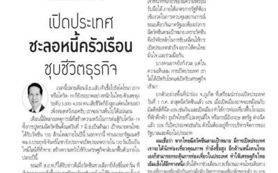 คอลัมน์ Think Forward เดือน มิ.ย. 64 หัวข้อ เปิดประเทศชะลอหนี้ครัวเรือน ชุบชีวิตธุรกิจ ช่วยเศรษฐกิจไทยแข็งแรงอีกครั้ง โดย คุณสุพันธุ์ มงคลสุธี ประธานสภาอุตสาหกรรมแห่งประเทศไทย (ส.อ.ท.) www.facebook.com/ftichairman