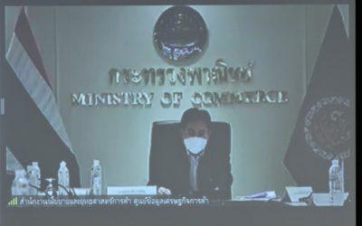 ส.อ.ท. เสนอรองนายกฯ จุรินทร์ช่วยแก้ปัญหาอุปสรรคทางการค้าในที่ประชุมคณะกรรมการร่วมภาครัฐและเอกชนด้านการพาณิชย์ (กรอ.พาณิชย์) ครั้งที่ 2/2564