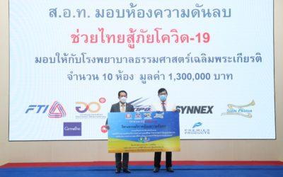 กองทุน ส.อ.ท. ช่วยไทยสู้ภัยโควิด-19 ส่งมอบห้องความดันลบ 10 ห้อง มูลค่า 1.3 ล้านบาท ให้ รพ.ธรรมศาสตร์เฉลิมพระเกียรติ