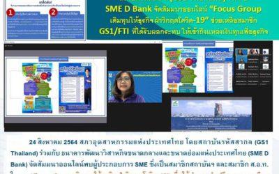 """สถาบันรหัสสากล (GS1 Thailand) ร่วมกับ SME D Bank จัดสัมมนาออนไลน์ """"Focus Group เติมทุนให้ธุรกิจ ฝ่าวิกฤตโควิด-19"""" ช่วยเหลือสมาชิก GS1/FTI ที่ได้รับผลกระทบ ให้เข้าถึงแหล่งเงินทุนเพื่อธุรกิจ"""