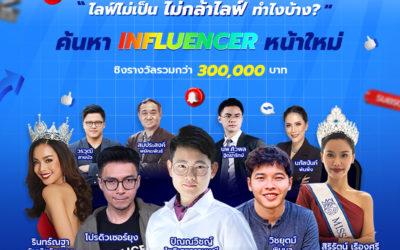 """สภาอุตสาหกรรมแห่งประเทศไทย ขอเชิญสมัครร่วมการประกวดออนไลน์ในโครงการ """"e-Influencer Thailand 2021"""""""