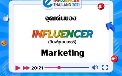 จุดเด่นของ Influencer Marketing มีอะไรบ้าง ?