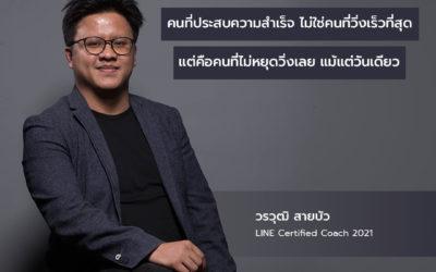 คำคม และแง่คิดดี ๆ จาก กูรู Influencer Thailand 2021