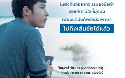 ขอแนะนำกูรู e-Influencer Thailand 2021