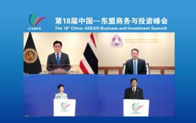 """ส.อ.ท. เข้าร่วมการประชุม """"The 18th China-ASEAN Business and Investment Summit"""""""