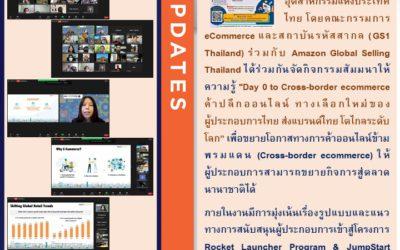 """กิจกรรมสัมมนาให้ความรู้ """"Day 0 to Cross-border ecommerce ค้าปลีกออนไลน์ ทางเลือกใหม่ของผู้ประกอบการไทย ส่งแบรนด์ไทย โตไกลระดับโลก"""""""