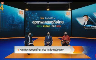 """เอกชนร่วมเสวนา """"เช็คสุขภาพเศรษฐกิจไทย สีเขียว เหลือง หรือแดง"""" ในโอกาส TNN16 ก้าวเข้าสู่ปีที่ 14"""