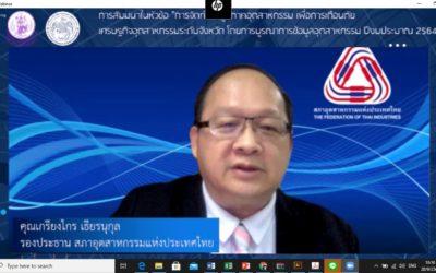 """สภาอุตสหากรรมฯ ร่วมเสวนา """"มาตรการพลิกฟื้นอุตสาหกรรมไทยก้าวสู่เศรษฐกิจยุคใหม่"""""""