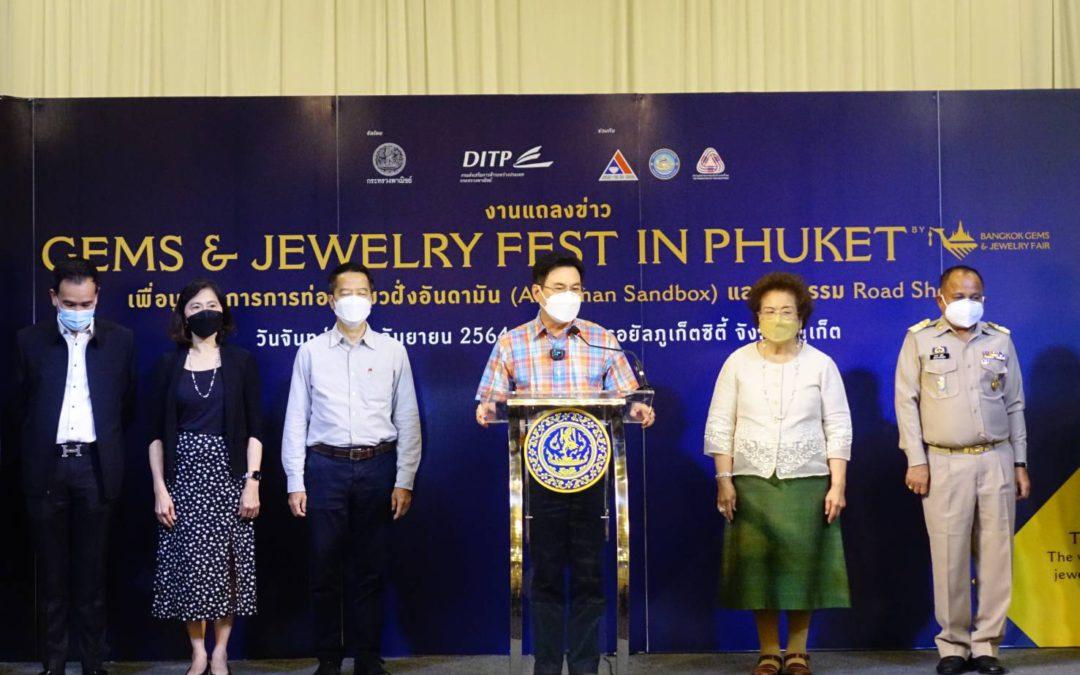 """กระทรวงพาณิชย์จับมือเอกชนเตรียมจัดงาน """"Phuket Gems Fest"""""""