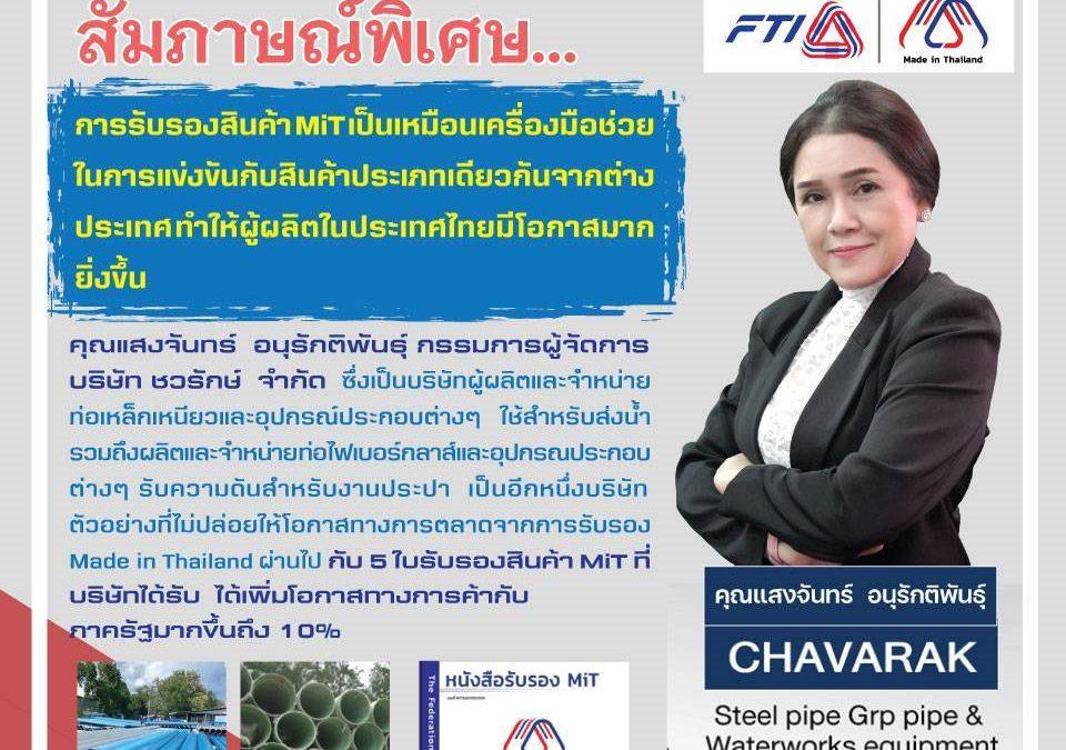 """การรับรองสินค้า MiT เป็นเหมือนเครื่องมือช่วยในการแข่งขันกับสินค้าประเภทเดียวกันจากต่างประเทศ ทำให้ผู้ผลิตในประเทศไทยมีโอกาสมากยิ่งขึ้น"""" จากบทสัมภาษณ์พิเศษ…คุณแสงจันทร์  อนุรักติพันธุ์ กรรมการผู้จัดการ บริษัท ชวรักษ์  จำกัด"""