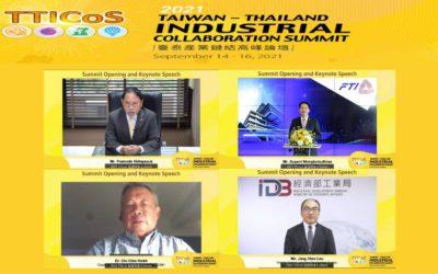 """สภาอุตสาหกรรมฯ เข้าร่วมงานสัมมนา """"Taiwan-Thailand Industrial Collaboration Summit 2021"""""""