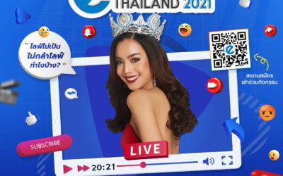เปิดตัวกูรูสาวสวย และเก่ง ที่จะมาติวผู้เข้าร่วมโครงการ e-Influencer Thailand 2021