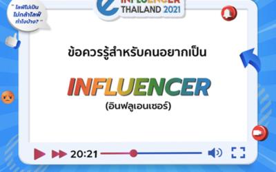 ข้อควรรู้สำหรับคนที่อยากเป็นอินฟลูเอนเซอร์ (Influencer)