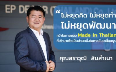 """""""ไม่หยุดคิด ไม่หยุดทำ ไม่หยุดพัฒนา คว้าโอกาสของ Made in Thailand ที่เข้ามาเป็นส่วนหนึ่งในการขับเคลื่อนธุรกิจ และยังเพิ่มจุดแข็งของสินค้าให้อยู่เหนือกว่าคู่แข่งรายอื่นได้ """""""
