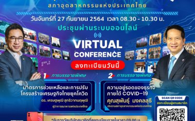 สภาอุตสาหกรรมแห่งประเทศไทย ขอเรียนเชิญสมาชิกเข้าร่วมประชุมสามัญประจำปี 2564