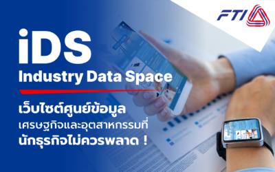 iDS เว็บเดียวครบ จบทุกข้อมูลอุตสาหกรรม!