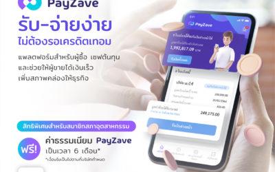 สิทธิพิเศษสำหรับสมาชิกสภาอุตสาหกรรมแห่งประเทศไทย เพื่อช่วยสภาพคล่องการเงิน และใช้บริการฟรี ไม่มีค่าธรรมเนียม นาน 6 เดือน