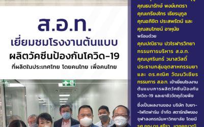 ส.อ.ท. เยี่ยมชมโรงงานต้นแบบผลิตวัคซีนป้องกันโควิด-19 ที่ผลิตในประเทศไทย โดยคนไทย เพื่อคนไทย