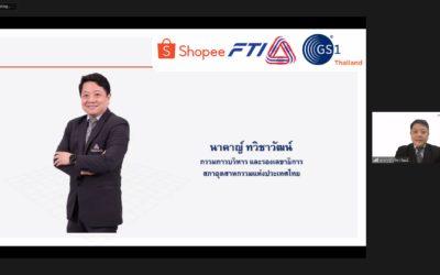 ส.อ.ท. จัดสัมมนาออนไลน์ 'Go Online, Go Shopee' ครั้งที่ 2 ชวนสมาชิกขายสินค้าแฟชั่นและไลฟ์สไตล์