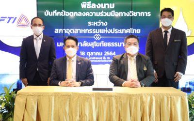 สภาอุตสาหกรรมแห่งประเทศไทย จับมือ มหาวิทยาลัยสุโขทัยธรรมาธิราช ยกระดับสมรรถนะผู้ประกอบการภาคอุตสาหกรรม