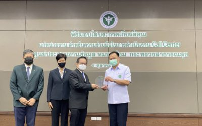 สภาอุตสาหกรรมแห่งประเทศไทย เข้ารับโล่เกียรติคุณสนับสนุนอุปกรณ์ศูนย์ Call Center หมอพร้อม