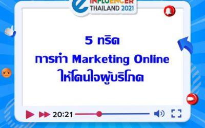 5 ทริคโดน ๆ กับการทำ Marketing Online ให้โดนใจผู้บริโภค