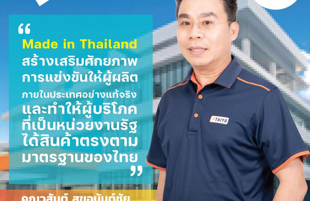 """Made in Thailand สร้างเสริมศักยภาพการแข่งขันให้ผู้ผลิตภายในประเทศอย่างแท้จริง และทำให้ผู้บริโภคที่เป็นหน่วยงานรัฐได้สินค้าตรงตามมาตรฐานของไทย"""
