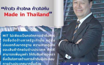 ก้าวไว ก้าวไกล ก้าวไปกับ Made in Thailand การสร้างการรับรู้สินค้าไทยในวงกว้างด้วยการรับรองสินค้า Made in Thailand  สามารถขยายการสั่งซื้อได้มากขึ้นในอนาคต