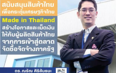 """""""Made in Thailand สร้างโอกาสและเม็ดเงินให้กับผู้ผลิตสินค้าไทย จากการเข้าสู่ตลาดจัดซื้อจัดจ้างภาครัฐ"""""""