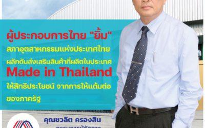 """""""ผู้ประกอบการไทย """"ยิ้ม"""" สภาอุตสาหกรรมแห่งประเทศไทยผลักดันส่งเสริมสินค้าที่ผลิตในประเทศให้สิทธิประโยชน์ จากการให้แต้มต่อของภาครัฐ"""""""